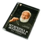 """DVD """"Каббала: Мужчина и женщина"""""""