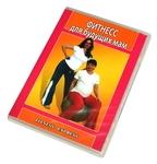 """DVD """"Фитнесс для будущих мам"""""""