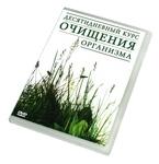 """DVD """"Десятидневный курс очищения организма"""""""