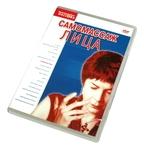"DVD ""Самомассаж лица"""