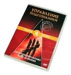 """DVD """"Управление подсознанием. Часть 4: Программирование подсознания"""""""