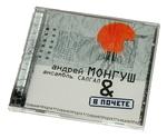 """CD """"В почете"""""""