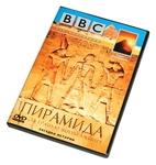 "DVD ""BBC: Пирамида"""