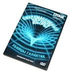 """DVD """"BBC: Сверхмассивные черные дыры"""""""