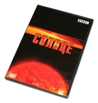 "DVD ""BBC: Солнце"""
