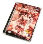"DVD ""BBC: Супервулкан"""