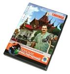 "DVD ""В поисках приключений: Таиланд"""