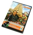 "DVD ""В поисках приключений: Шри-Ланка"""