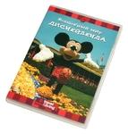 """DVD """"Волшебный мир Диснейленда"""""""