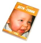 "DVD ""Дети-гении"""
