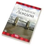 """DVD """"Открываем Лондон"""""""