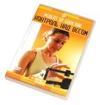 """DVD """"Рецепт от болезни: Контроль над весом"""""""