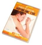 """DVD """"Рецепт от болезни: Нарушение сна"""""""