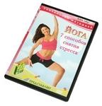 """DVD """"Йога. 7 Способов снятия стресса"""""""