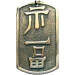 """Фу"" - древнекитайский символ счастья"