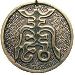 Чоу – древнекитайский символ долголетия