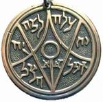 Древнееврейский амулет