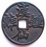 "Китайская монета ""Чжун Ли Цюань"""