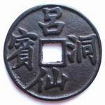 "Китайская монета ""Люй Дун Бинь"""