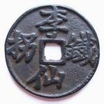 "Китайская монета ""Ли Те Гуай"""