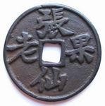 "Китайская монета ""Чжан Го Лао"""