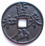 "Китайская монета ""Лань Цай Хэ"""