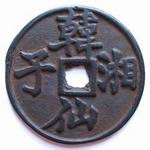 "Китайская монета ""Хань Сян Цзы"""