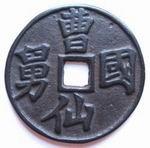 "Китайская монета ""Цао Го Цзю"""