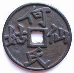"""Китайская монета """"Хэ Сянь Гу"""""""