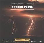 "CD ""Летняя гроза"""