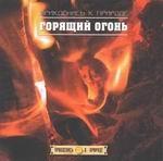 """CD """"Горящий огонь"""""""