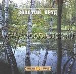 """CD """"Золотой пруд"""""""