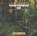 """CD """"Таинственный лес"""""""