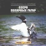 "CD ""Озеро полярных гагар"""