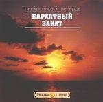 """CD """"Бархатный закат"""""""