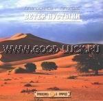 """CD """"Ветер пустыни"""""""