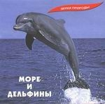 """CD """"Море и дельфины"""""""