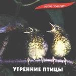 """CD """"Утренние птицы"""""""