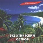 """CD """"Экзотический остров"""""""