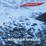 """CD """"Морской прибой"""""""