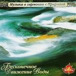 """CD """"Бесконечное движение воды"""""""