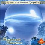 """CD """"Магический кристалл"""""""