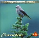 """CD """"Умиротворение"""""""