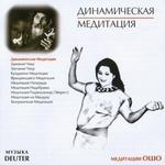 """CD """"Динамическая Медитация"""" (Ошо)"""