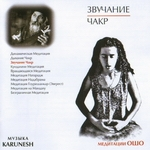"CD ""Звучание Чакр"" (Ошо)"