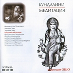 "CD ""Кундалини Медитация"" (Ошо)"