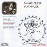"CD ""Медитация Натарадж"" (Ошо)"