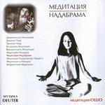 "CD ""Медитация Надабрама"" (Ошо)"