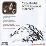 """CD """"Медитация Гоуришанкар"""" (Ошо)"""