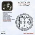 "CD ""Медитация на Мандалу"" (Ошо)"